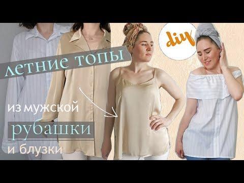 DIY: Men's Old Shirt Into Girl's Summer Top. Как переделать мужскую рубашку в летний топ