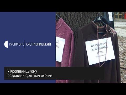 UA: Кропивницький: У Кропивницькому роздавали одяг усім охочим