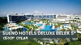 Sueno Hotels Deluxe Belek 5 Белек Турция Обзор отеля