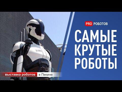 Выставка роботов в