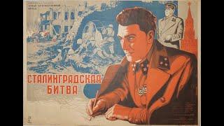 Сталинградская битва 1 | Фильмы про войну | Старые фильмы | Советские фильмы | Военные фильмы