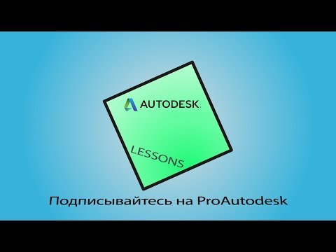 Интеграция AutoCAD Electrical и Inventor Professional