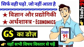 #Science and technology #Economics #gs practice #study 91 #Nitin sir #full gs class #exam special