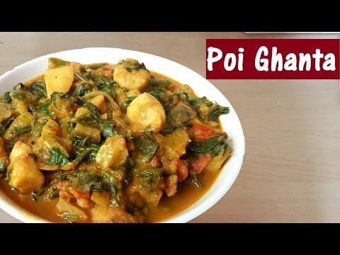 Oriya(Odia) Poi Ghanta | Poi Chenchada  | ପୋଈ ଘାଣ୍ଟ  | Malabar spinach mix vegetable