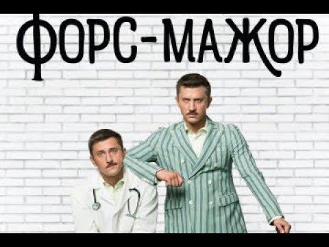 ФОРС МАЖОР  3 СЕРИЯ