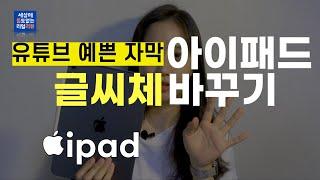 [아이폰, 아이패드 폰트 설치] 유튜브 예쁜 자막, 영…