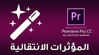 المؤثرات الأنتقالية في البريمير : Adobe Premiere Pro CC 2014