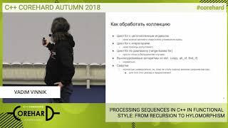 C++ CoreHard Autumn 2018. Обработка списков на C++ в функциональном стиле - Вадим Винник