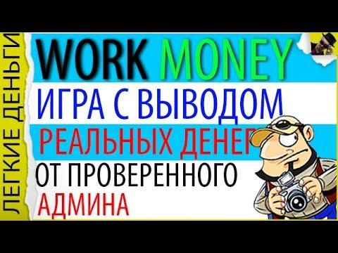 ПРОСТОЙ ЗАРАБОТОК ДЛЯ НОВИЧКА В ЭКОНОМИЧЕСКОЙ ИГРЕ WORK MONEY / ЗАРАБОТОК В ИНТЕРНЕТЕ