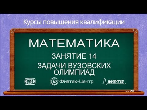 Курсы повышения квалификации. Математика. Занятие 14. Задачи вузовских олимпиад