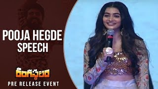 Actress Pooja Hegde Speech @ Rangasthalam Pre Release Event
