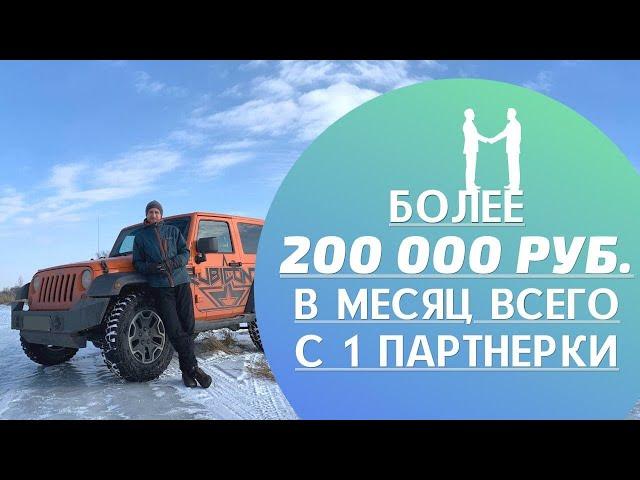 Как зарабатывать более 200 000 руб. в месяц всего с 1 партнерки | Заработок в интернете | Партнерки