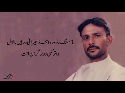Nalana Dega Rangey | Noor Khan Bezanjo | Muneer Momin | Balochi Songz | Lyrics