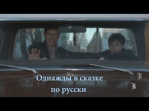 OUAT || Однажды в сказке по русски 3х17