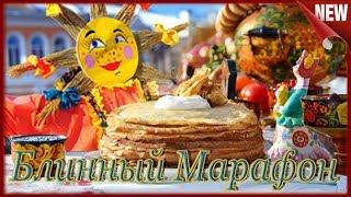 МАСЛЕНИЦА  и  БЛИННЫЙ МАРАФОН!!!  Простые Рецепты Блинов