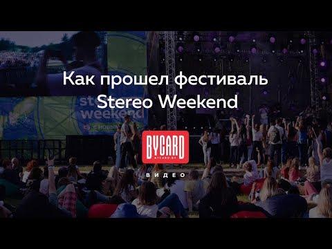 Stereo Weekend с