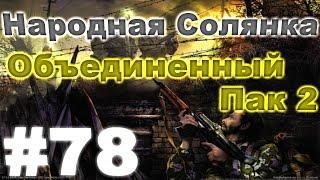 Сталкер Народная Солянка - Объединенный пак 2 #78. Чертежи и насадка на Hostel