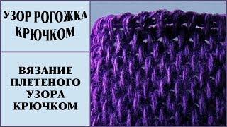 Узор рогожка. Плетеный узор. Вязание крючком узора. Тунисское вязание. Узор крючком. Crochet pattern