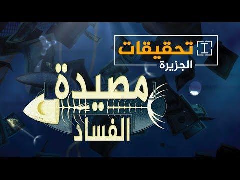تحقيقات الجزيرة - مصيدة الفساد  - نشر قبل 1 ساعة