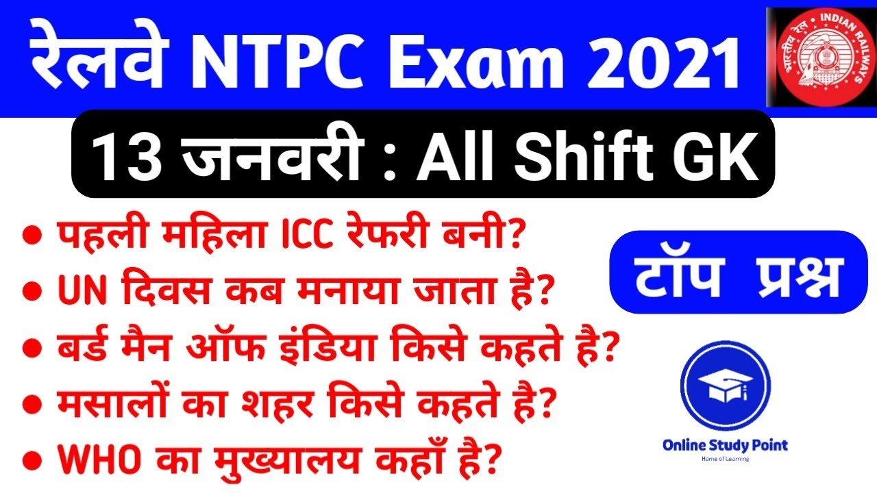 RRB NTPC Exam Analysis |  RRB NTPC Exam Question Review | 1st Shift 13 January 2021 | exam review