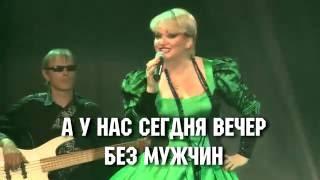 Женщины все королевы Жанна Прохорихина ПОЁМ ВМЕСТЕ
