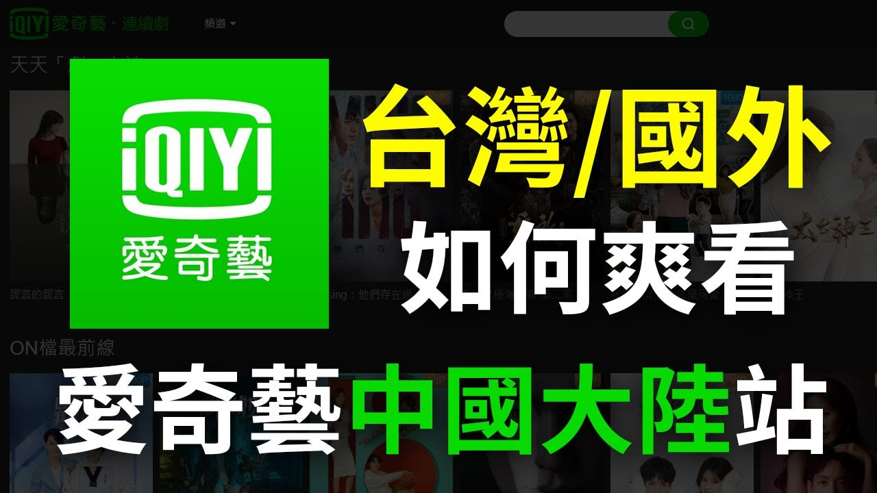 【台灣/海外看愛奇藝大陸站教學】逆翻牆到中國看電影、電視劇、聽音樂、看漫畫和玩國服遊戲