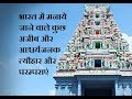 Unbelievable Indian festivals | Traditions | Rituals