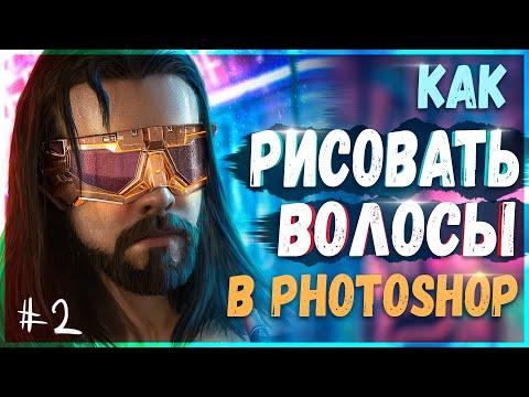 Как Рисовать Волосы в Photoshop? | CyberSigach #2