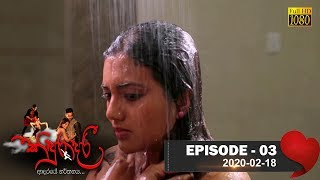 Kinduradari | Episode 03 | 2020- 02- 18 Thumbnail