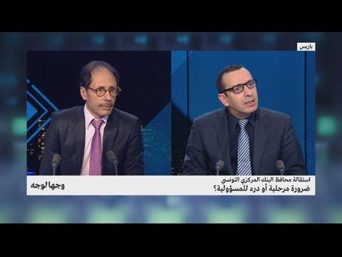 استقالة محافظ البنك الـمركزي التونسي| ضرورة مرحلية أو درء للـمسؤولية؟  - 11:22-2018 / 2 / 16