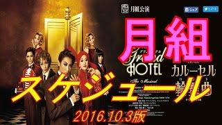 宝塚歌劇団 Takarazuka Fansお勧め!情報サイト☆ ・宝塚歌劇公式ホーム...