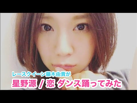 恋ダンスを現役レースクイーン藤木由貴が踊ってみた☆ 恋/星野源 cover