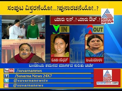 Karnataka Cabinet Expansion; Who's In & Who's Out