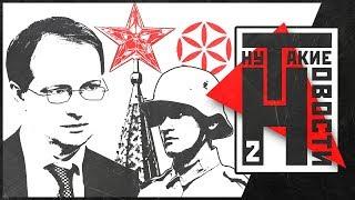 Мединский убивает Фольклор | Школьник и фашисты | Навальный заблокирован [НУ ТАКИЕ НОВОСТИ]
