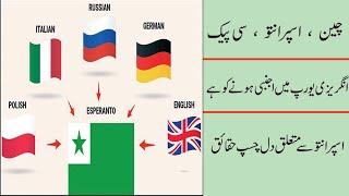 chine , Esperanto , cpec  || Esperanto language Part 1 Nomadic of the world