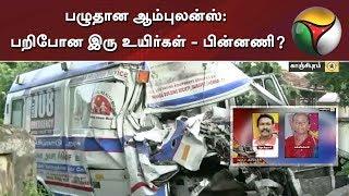 பழுதான ஆம்புலன்ஸ்: பறிபோன இரு உயிர்கள் - பின்னணி?   Ambulance   Kanchipuram