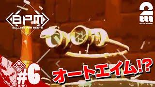#6【FPS×音ゲー】弟者の「BPM: BULLETS PER MINUTE」【2BRO.】