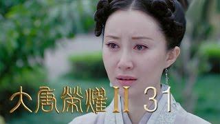 《大唐榮耀2》| The Glory of Tang Dynasty Ⅱ【未刪減版】第31集(景甜、任嘉倫、萬茜、舒暢主演)