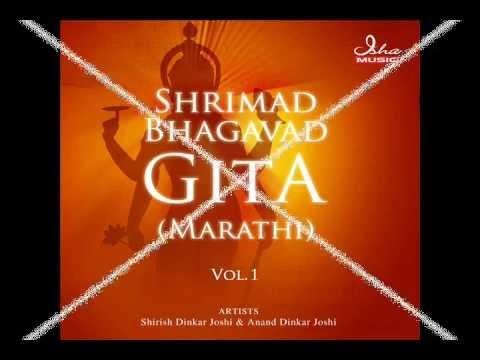 Bhagavad Gita - Chapter 03 (Complete Marathi translation)