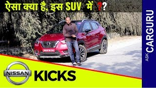 2019 Nissan Kicks | असली Review | CARGURU |