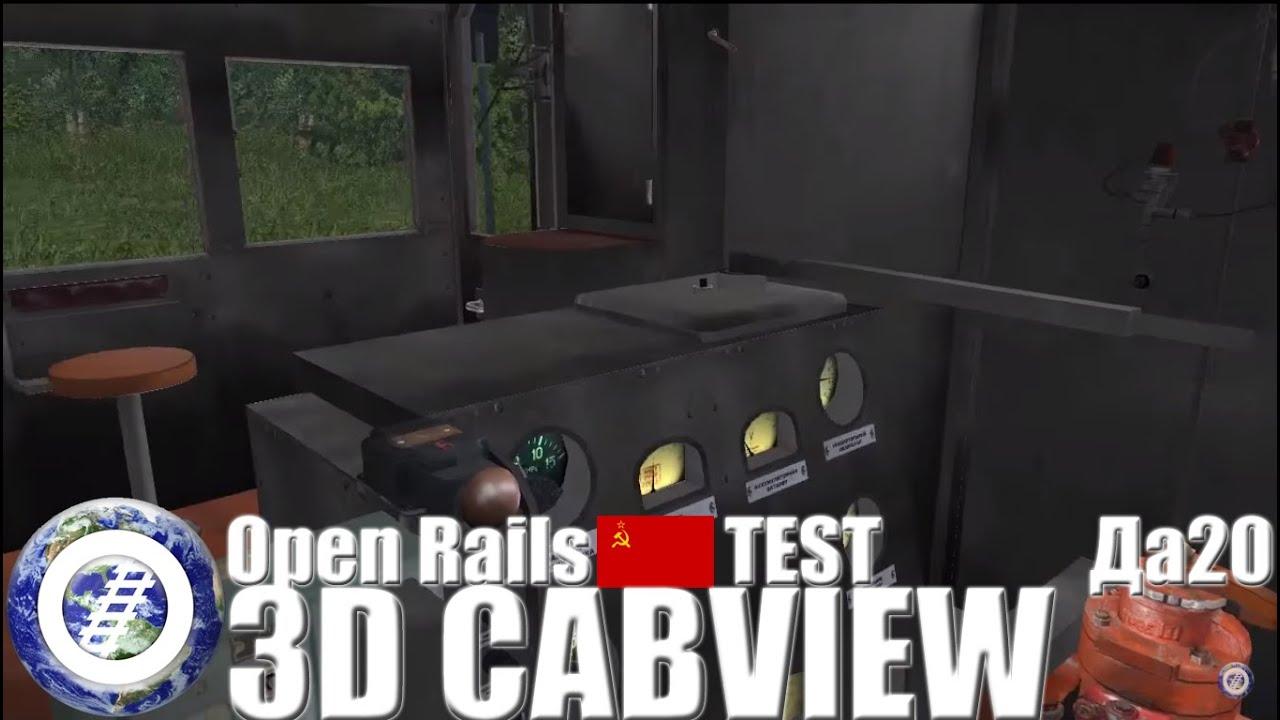 Open Rails 3D Cab test - Russian Да20