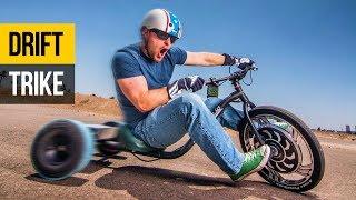 ДРИФТ ТРАЙК 2019 - БЕШЕНАЯ СКОРОСТЬ ★ Drift Trike байк с мотором и педалями