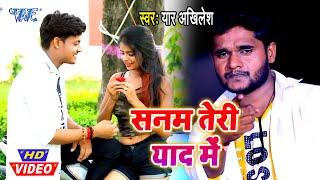 दर्द भरे #Video - सनम तेरी याद में I #Yaar Akhilesh I Sanam Teri Yaad Me I 2020 Bhojpuri Sad Song