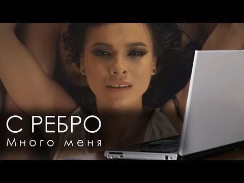 С Ребро - Много Меня | GTHO Vs. Попса