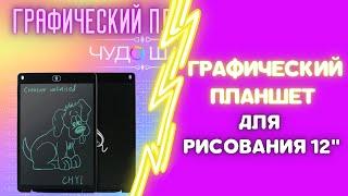 """ГРАФИЧЕСКИЙ ПЛАНШЕТ ДЛЯ РИСОВАНИЯ 12"""""""