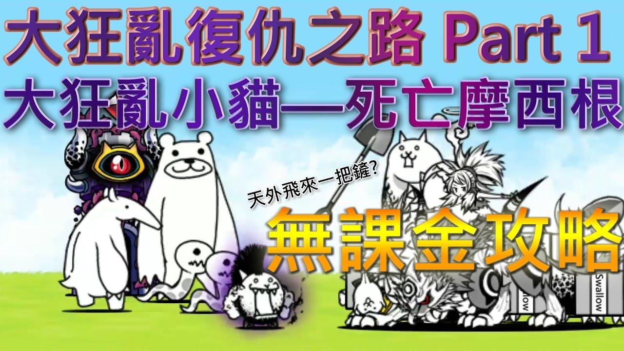 貓咪大戰爭 大狂亂小貓—死亡摩西根—★☆無課金攻略☆★ - YouTube
