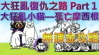 貓咪大戰爭 大狂亂小貓—死亡摩西根—★☆無課金攻略☆★