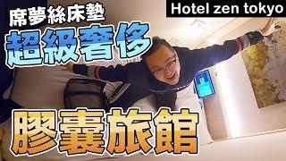 可以「站立」的膠囊旅館!Hotel zen tokyo【Room Tour】試住心得 ...