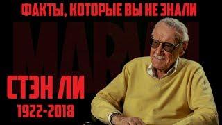 Стэн Ли - Факты, которые вы не знали - Stan Lee (1922-2018)