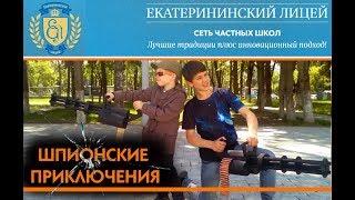 Шпионские приключения - документальный фильм